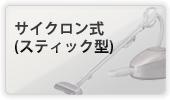 002サイクロン式(スティック型)
