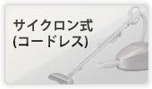 003サイクロン式(コードレス)