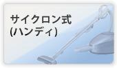 004サイクロン式(ハンディ)