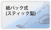 011紙パック式(スティック型)
