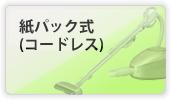 012紙パック式(コードレス)