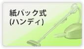 013紙パック式(ハンディ)