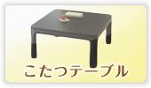 010こたつテーブル
