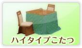 022家具調こたつ